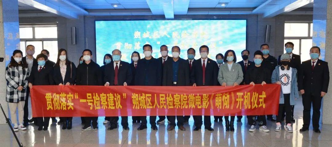 微电影《萌恸》开机仪式在朔城区人民检察院举办